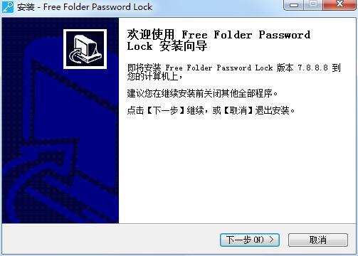 Amazing Free Folder Password Lock