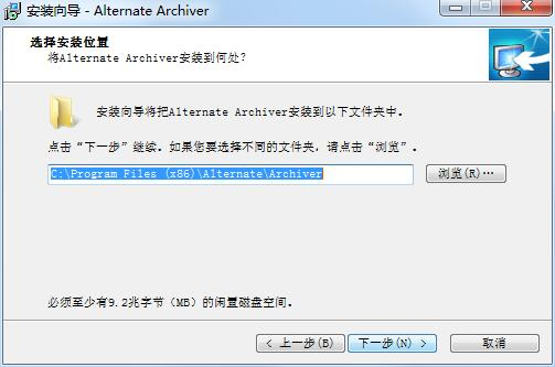 Alternate Archiver