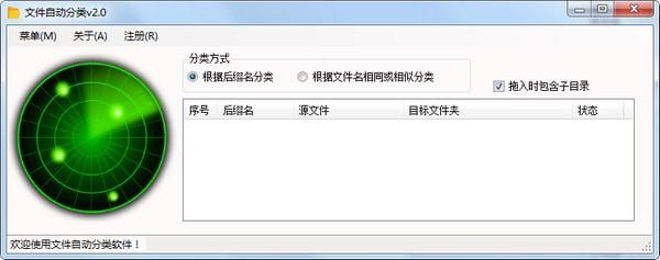 文件自动分类