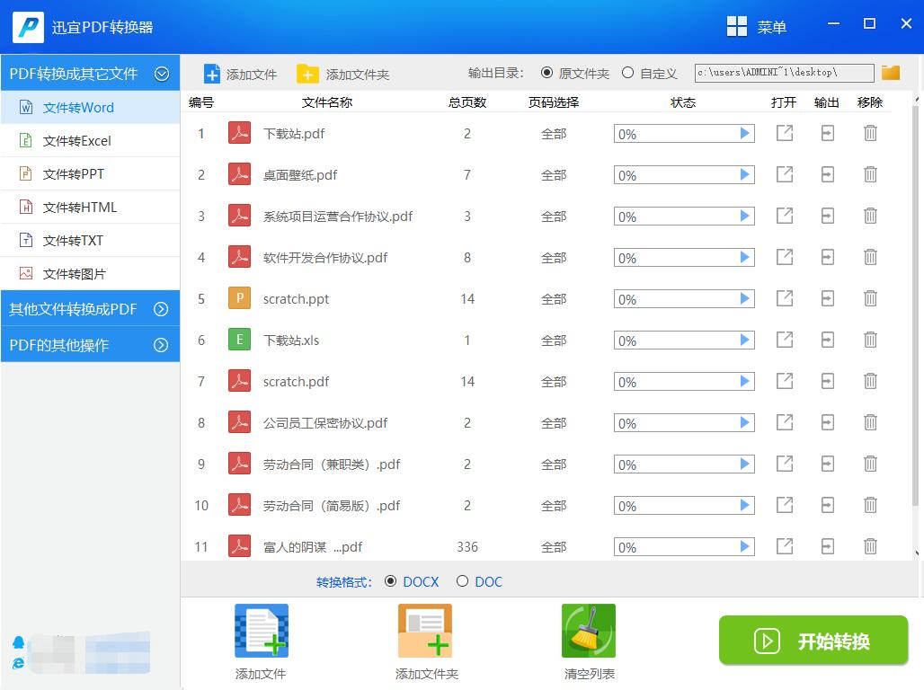 迅宜PDF转换器