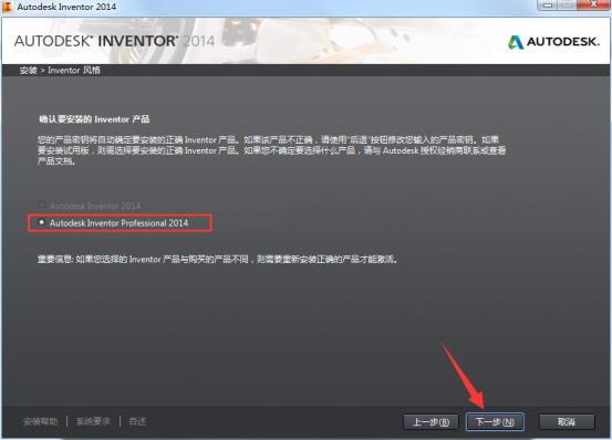 Inventor2014