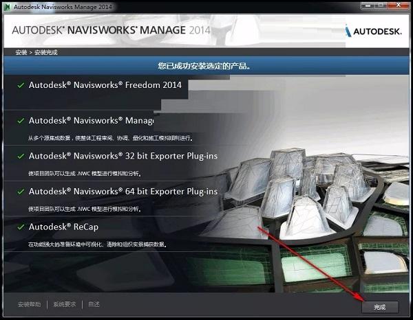 Navisworks2014