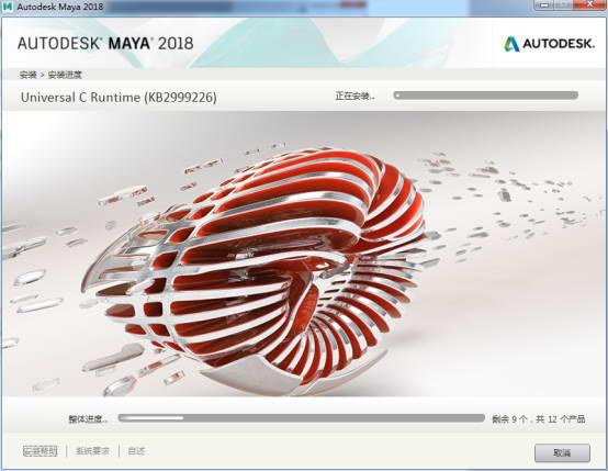 maya2018