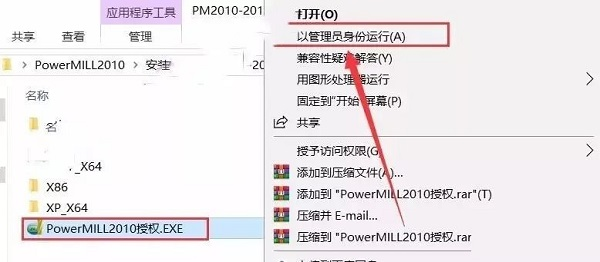 PowerMill2010