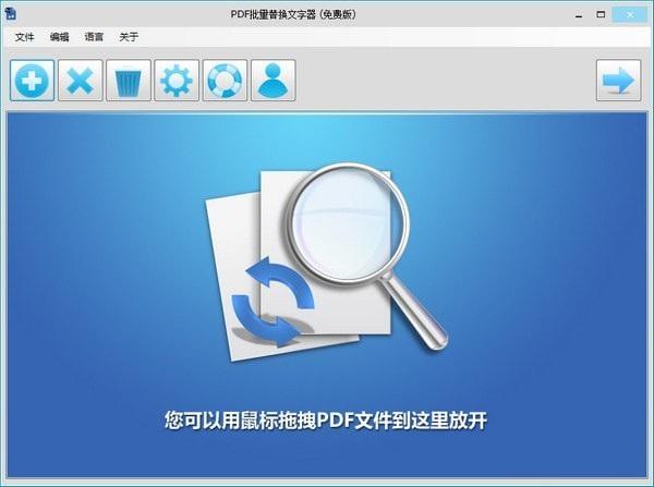PDF批量替换文字器