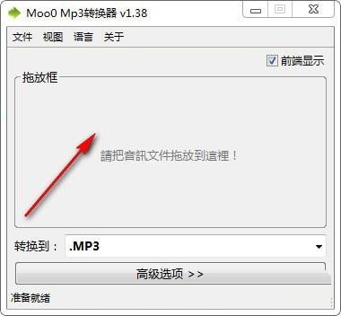 Moo0 Mp3转换器