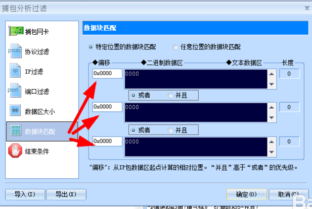 网路岗抓包工具iptool