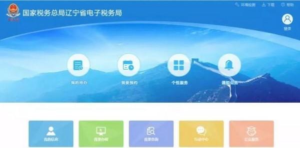 辽宁省电子税务局客户端