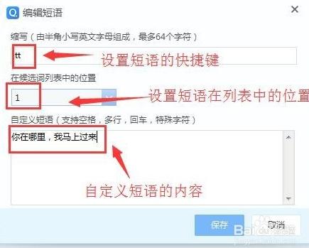 QQ拼音輸入法