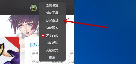 WeGame截图