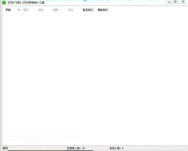 双彩飞扬GIF动画录制小工具
