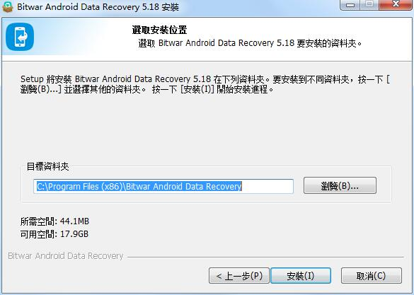 Bitwar Android Data Recovery