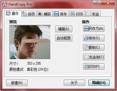 DeskSoft HardCopy Pro