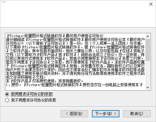 Picture批量图片格式转换软件