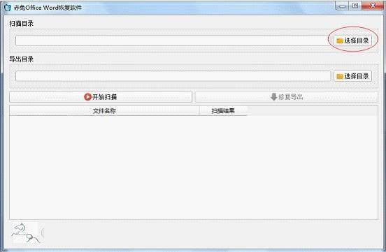 赤兔Office Word恢复软件