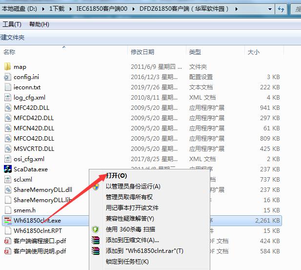 IEC61850客户端
