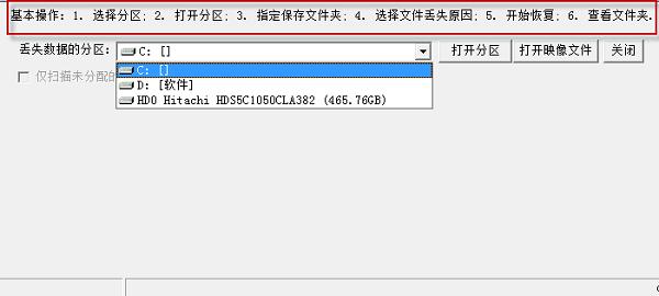 慧龙数据恢复软件