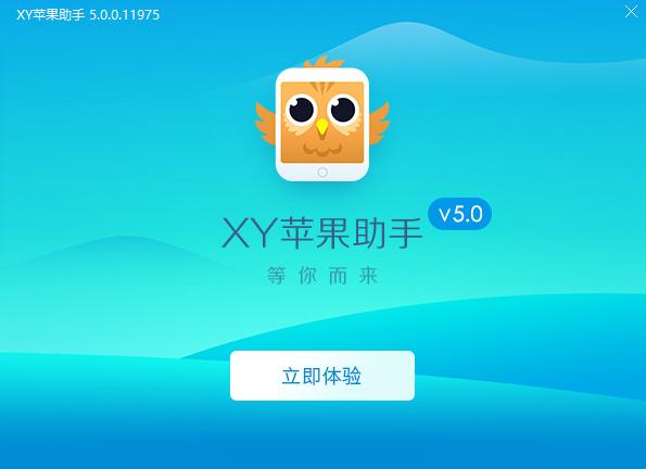 XY苹果助手截图