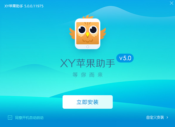 xy苹果助手下载