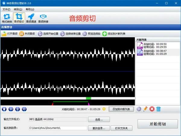 神奇音频处理软件