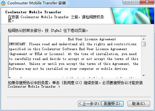 Coolmuster Mobile Transfer