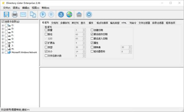 Directory Lister Enterprise