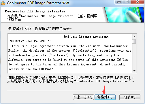 Coolmuster PDF Image Extractor