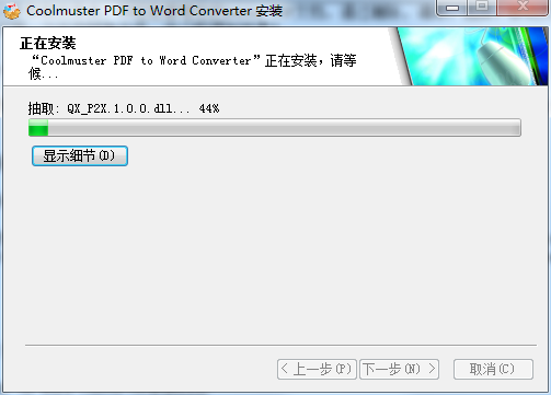 Coolmuster PDF to Word Converter