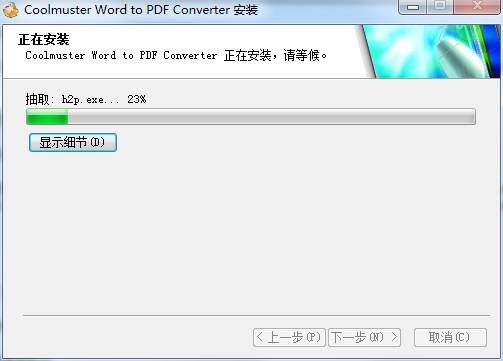 Coolmuster Word to PDF Converter