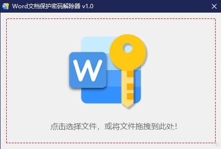 Word文档保护密码解除器