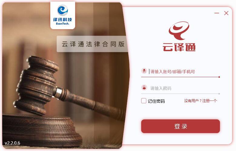云译通法律合同版