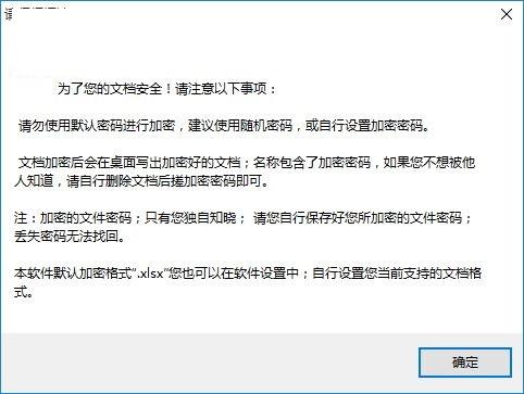 CO文档加解密软件