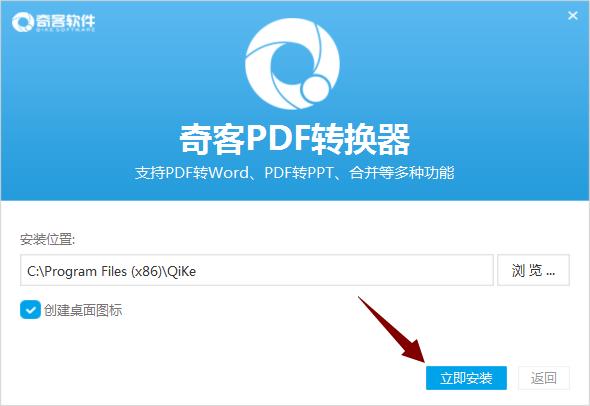 奇客PDF转换器