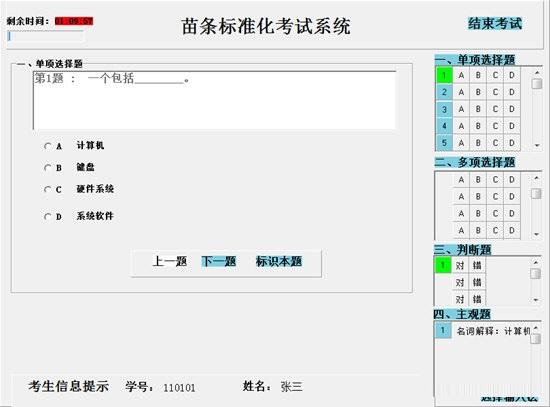 苗条标准化考试系统