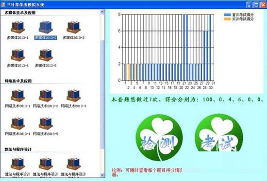 三叶草学考模拟系统