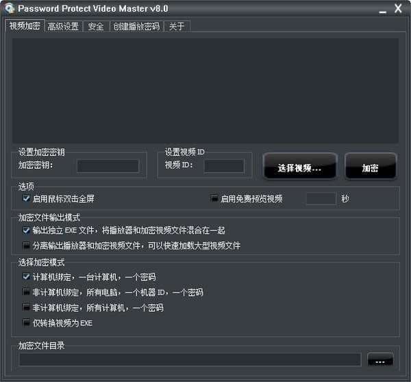 Password Protect Video Master
