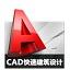CAD快速建筑设计