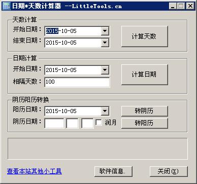 日期计算器