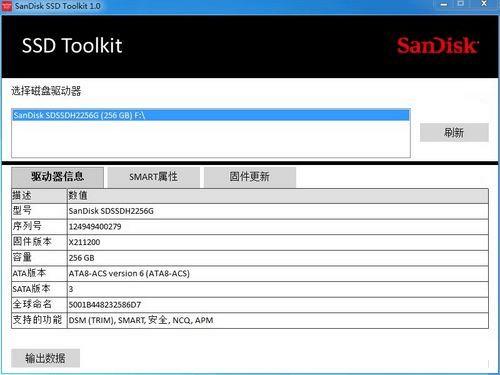 SanDisk SSD Toolkit