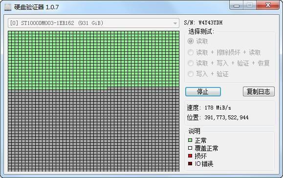 硬盘验证器