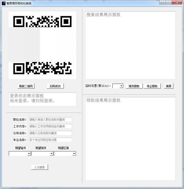 智联简历自动化系统