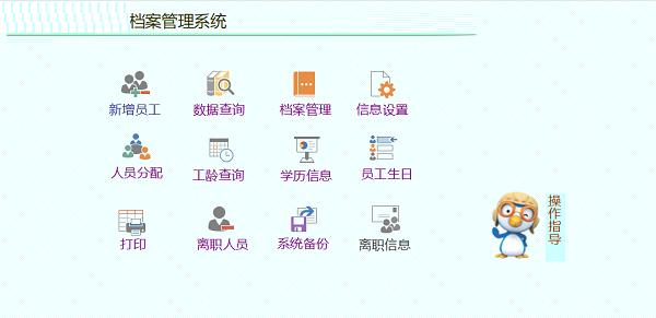 SoSo人事档案管理系统