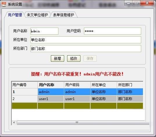 贵鹤行政公文收阅管理系统