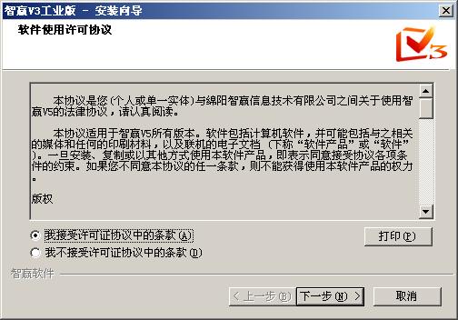 智赢ERP管理系统