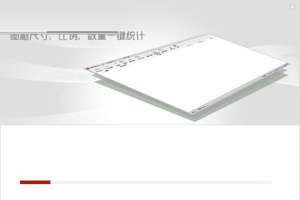 乐闪CAD尺寸统计助手
