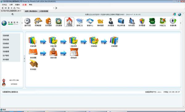 凤凰物业管理软件