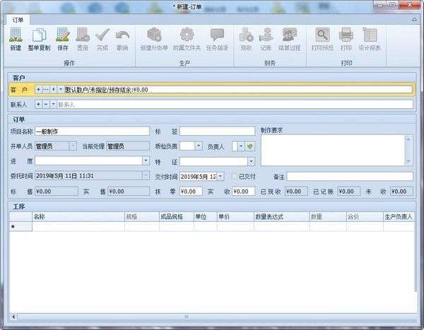 乐闪ERP开单管理软件