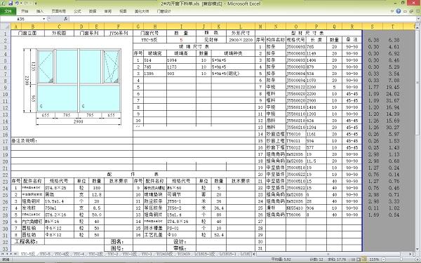豪典门窗设计 For Excel