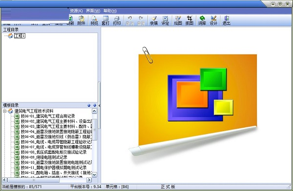 森联工程资料管理软件