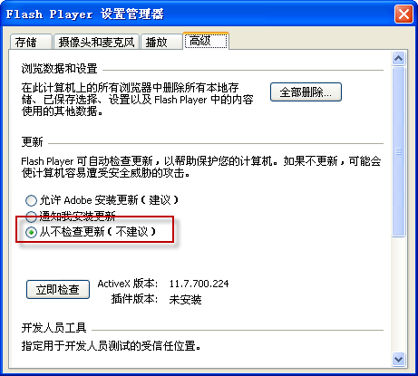 Adobe Flash Player for Internet Explorer